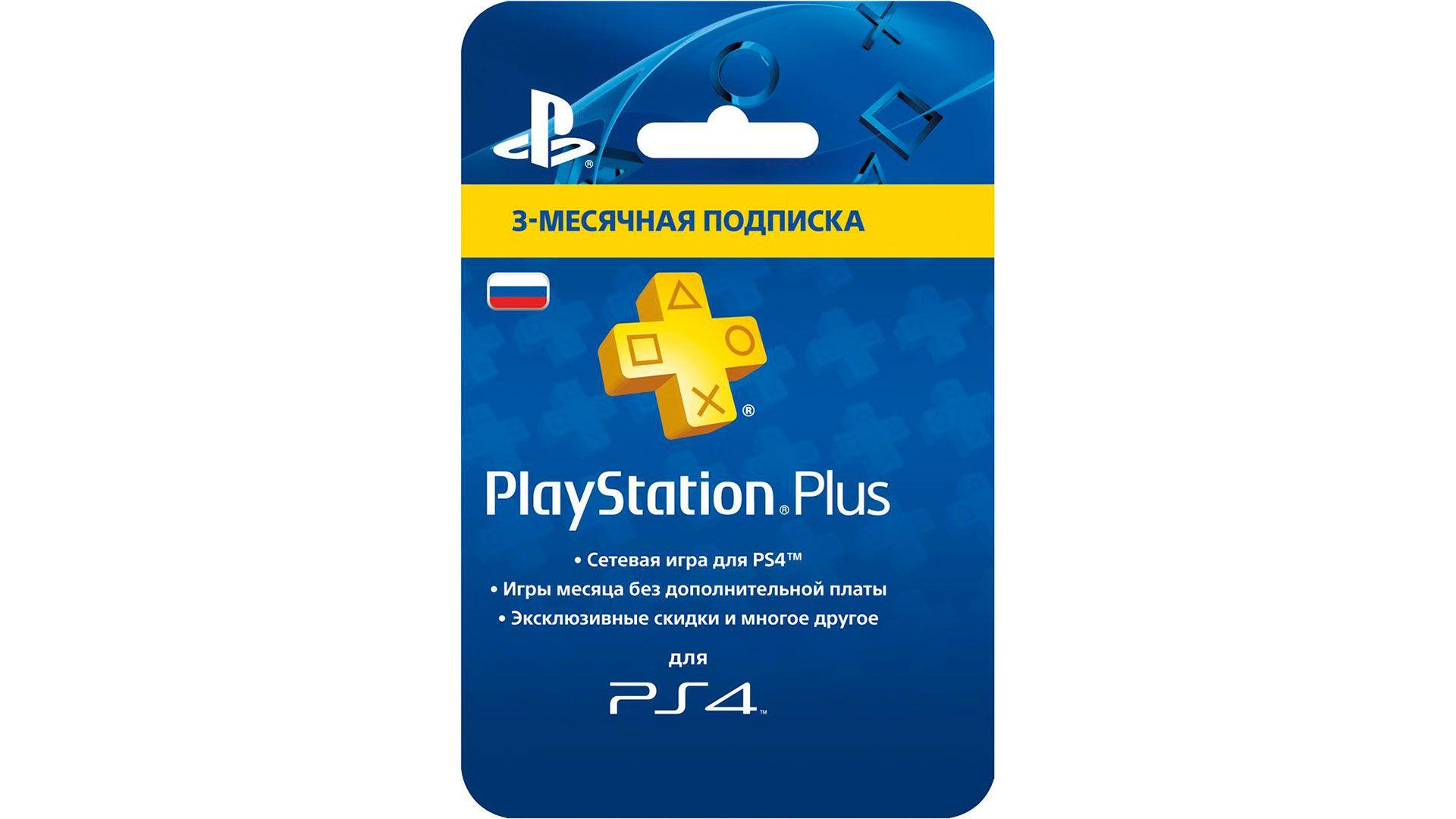 PlayStation Plus 3-месячная подписка [PS4P3]
