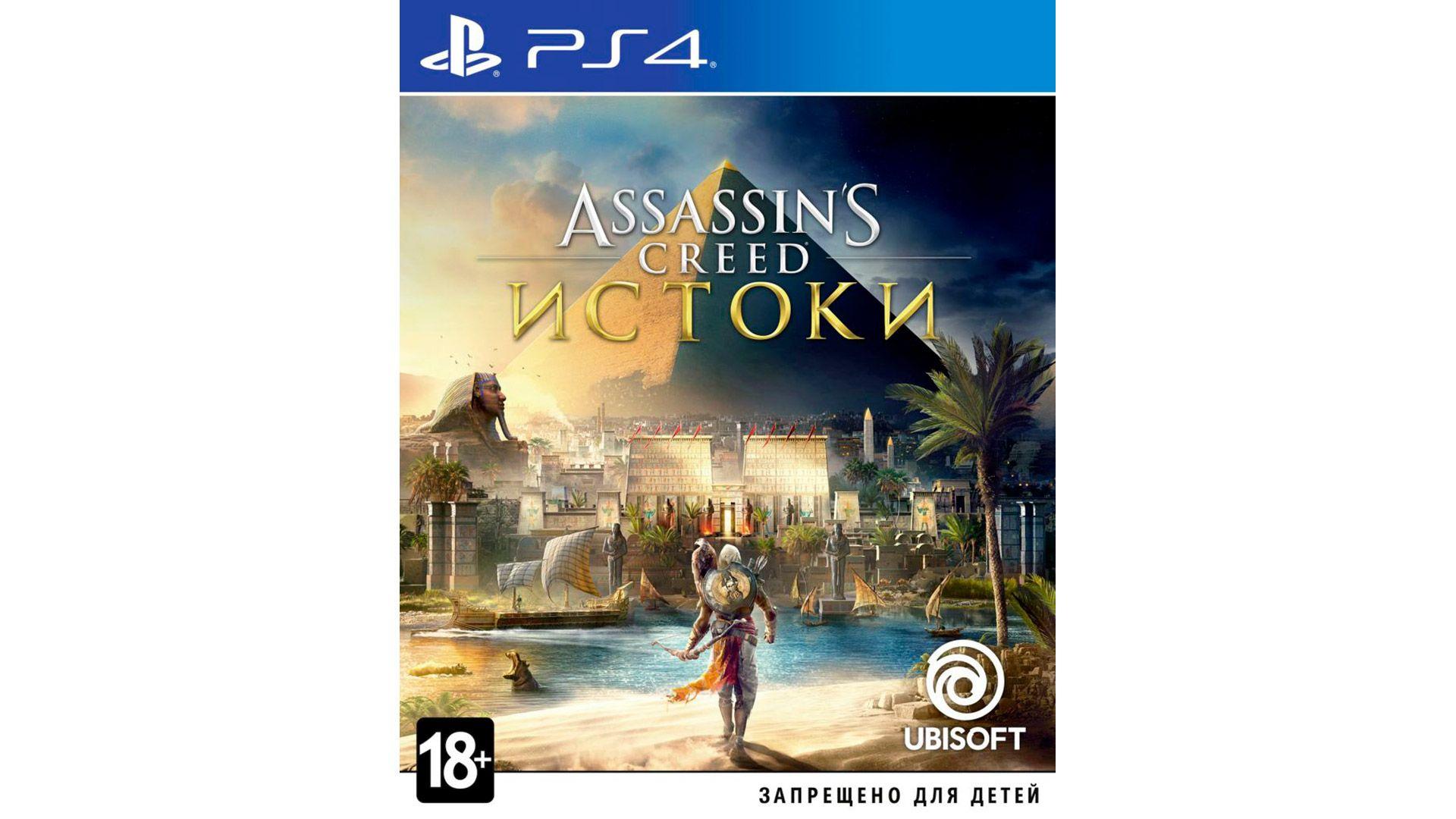 Assassin's Creed Истоки для Sony PlayStation 4 [PS4ACI]