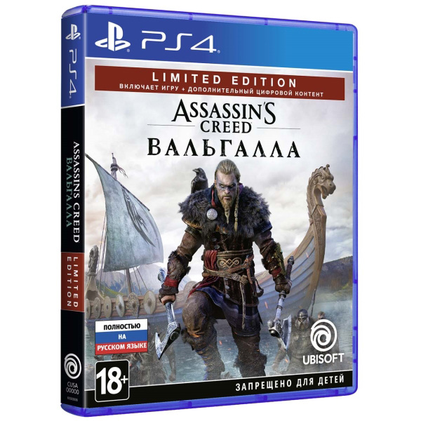 Assassin's Creed: Вальгалла Limited Edition