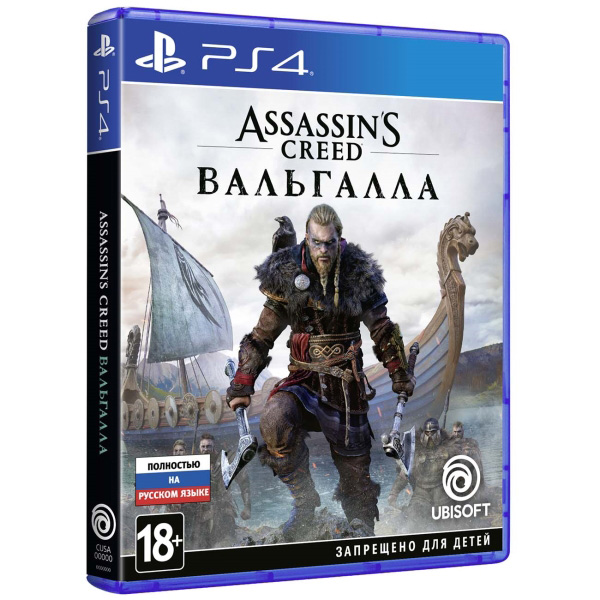 Assassin's Creed: Вальгалла