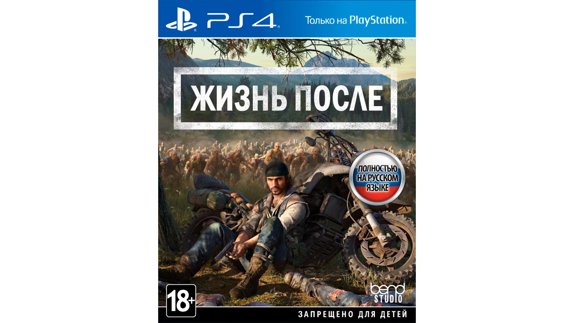 Жизнь После игра для PlayStation 4 [PS4DGO]