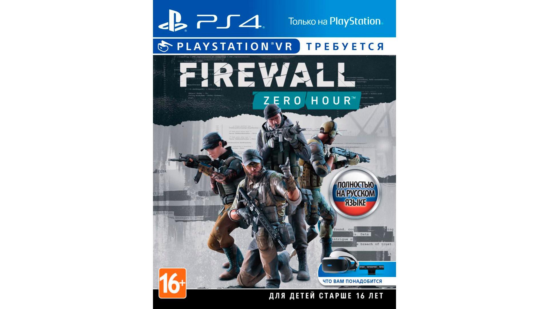 Firewall Zero Hour игра на PlayStation VR [FZHVR]