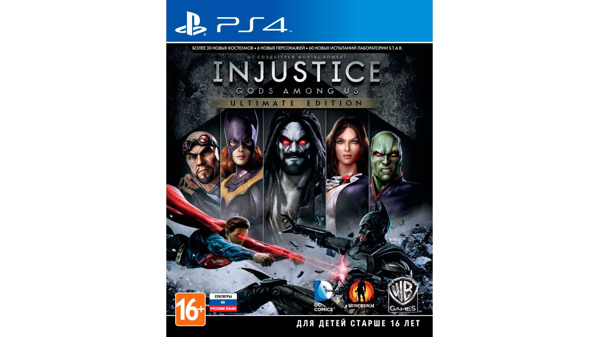 Injustice: Gods Among Us - Ultimate Edition игра для Sony PlayStation 4 [PS4IGA]