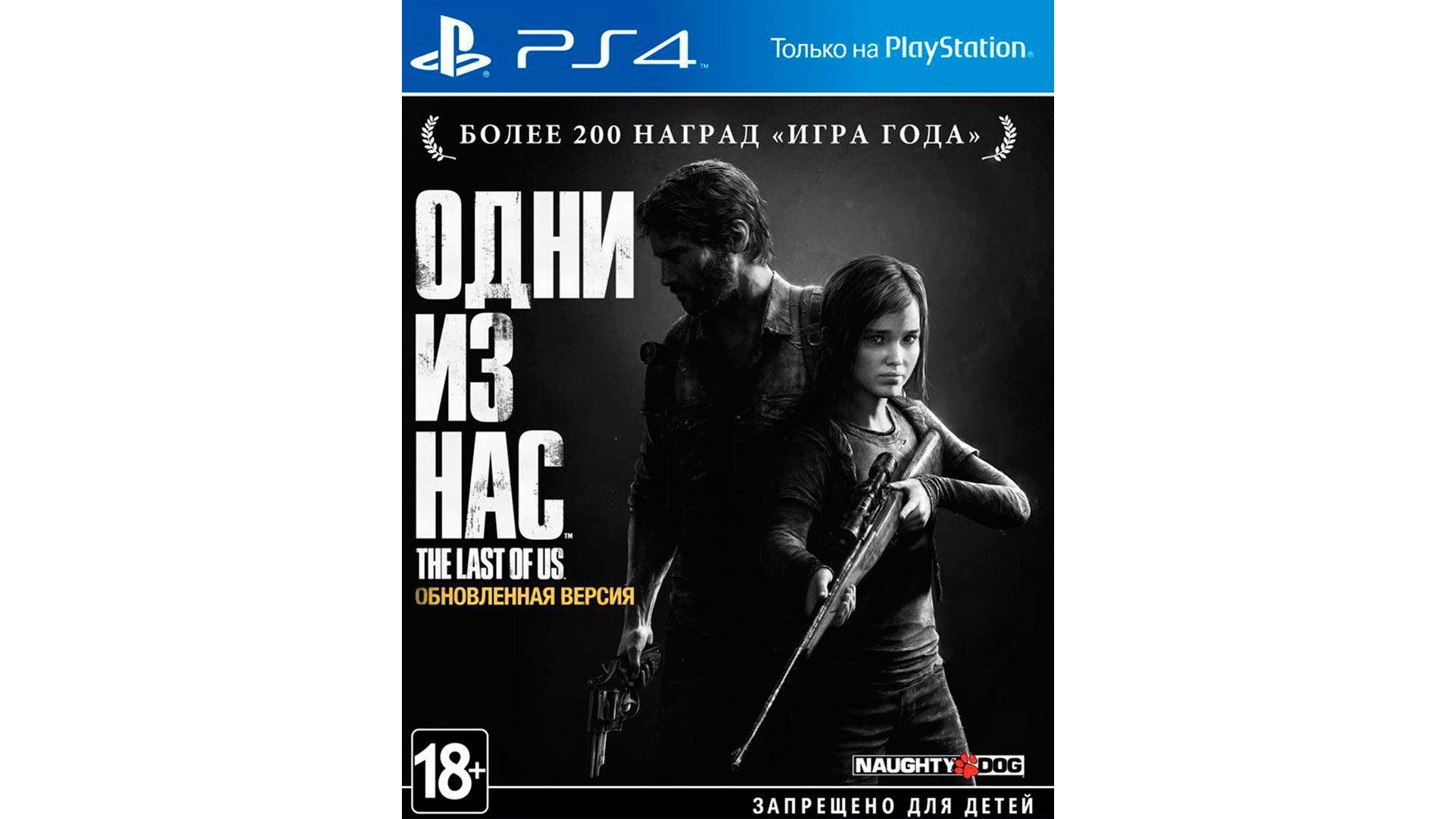 Одни из нас - Обновлённая версия игра для Sony PlayStation 4 [PS4TLOU]