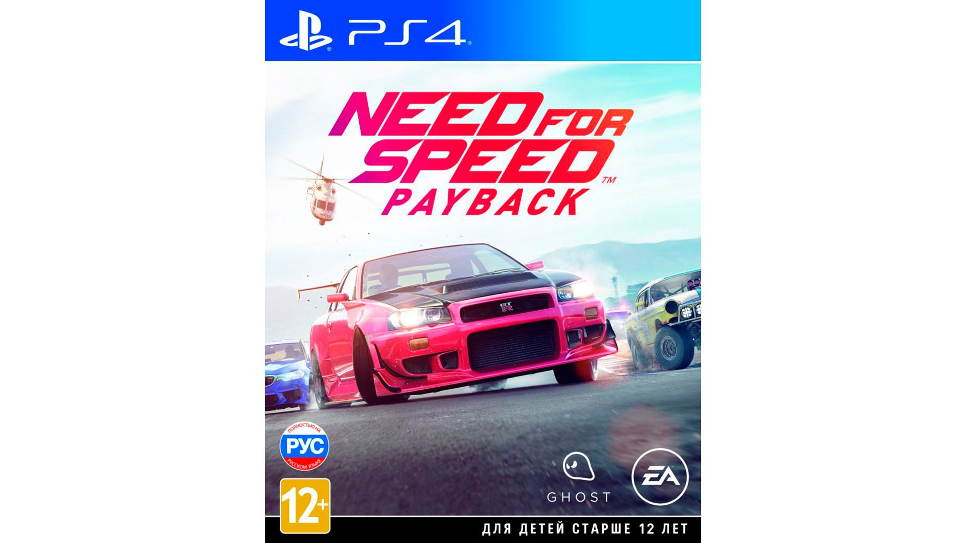 Need for Speed Payback для Sony PlayStation 4 [PS4NSRP]