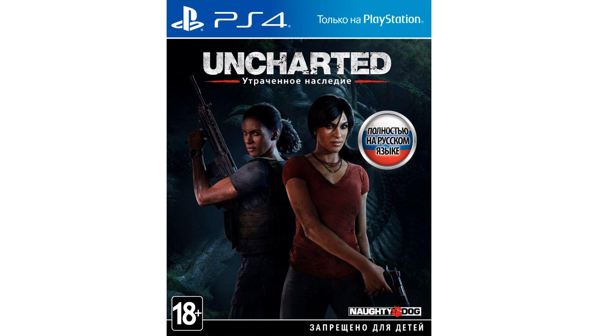 Uncharted: Утраченное наследие для Sony PlayStation 4 [PS4UUN]