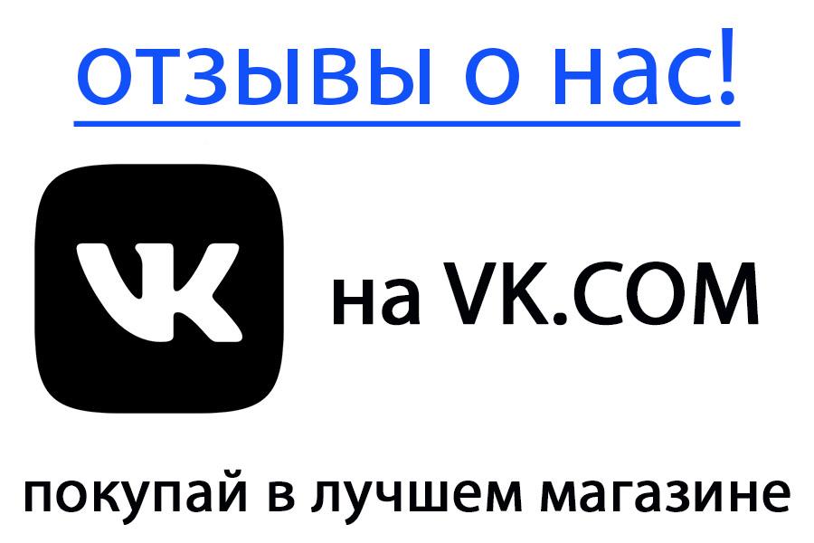 Отзывы о нас ВКонтакте