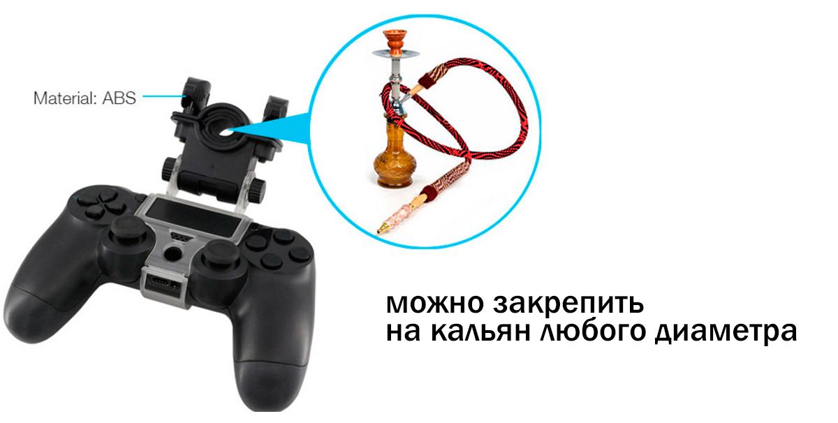 Держатель для DualShock 4 на кальян