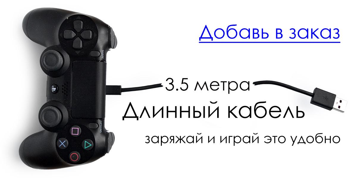 Длинный кабель для зарядки джойстика
