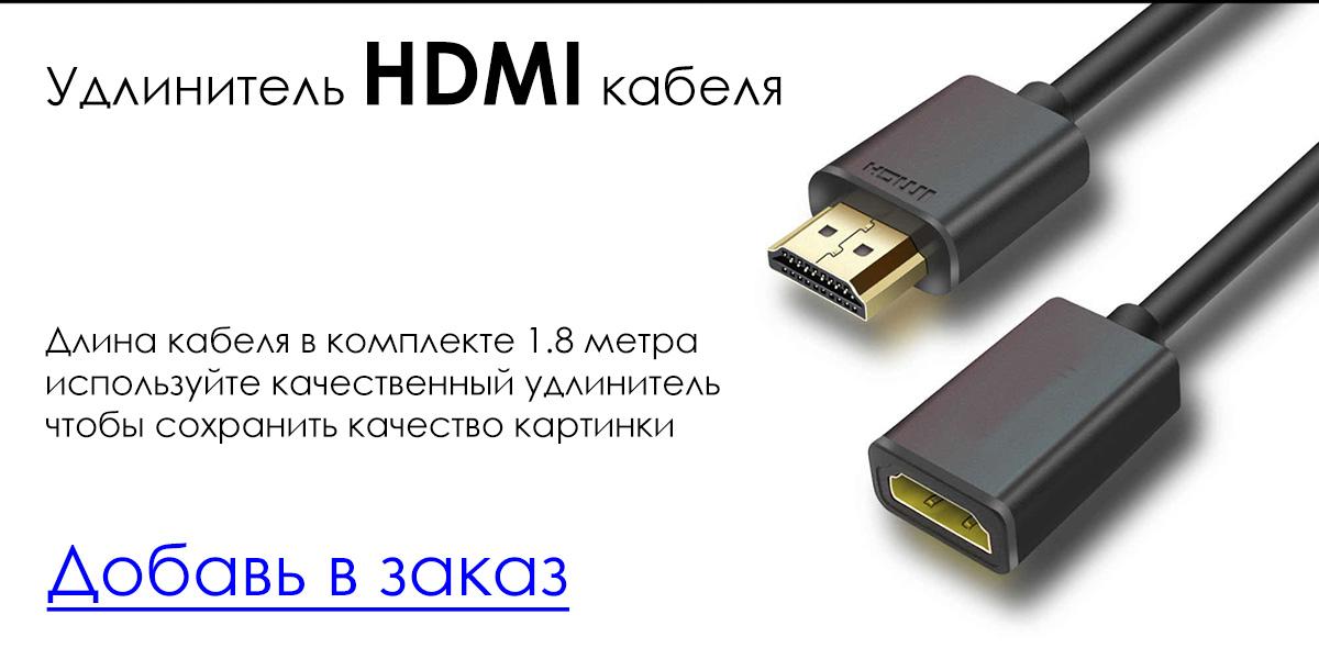 Удлинитель HDMI